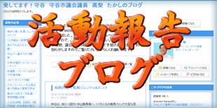 活動報告ブログのイメージ